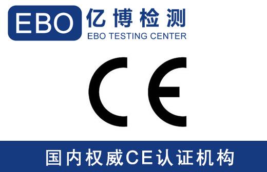 数控机床CE认证