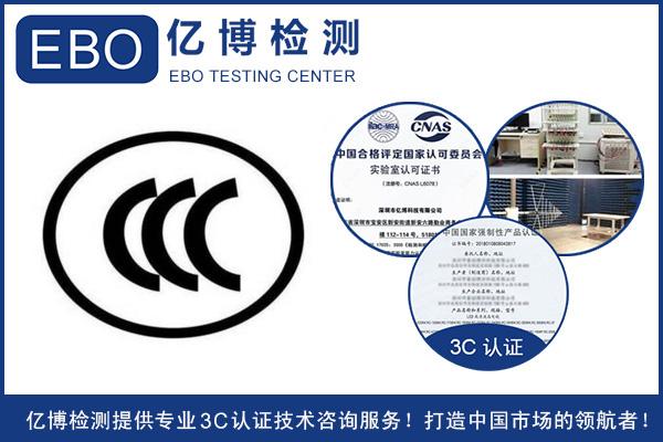 灯具3C认证GB7000标准